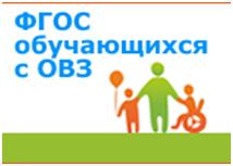 http://mschool1.ucoz.ru/foto1/Foto3/fgos_ovz.png